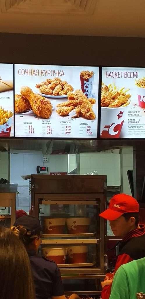Bişkek'te Ne Yenir? Nerede Yenir? KFC